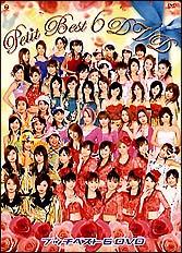 プッチベスト 6 DVD