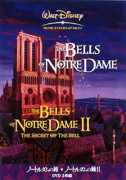 ノートルダムの鐘&ノートルダムの鐘 II