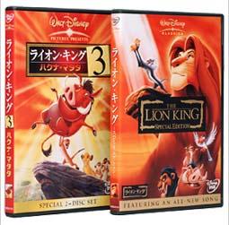 「ライオン・キング」+「ライオン・キング 3  ハクナ・マタタ」 ツインパック