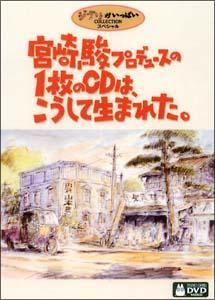 ジブリがいっぱいCOLLECTION~宮崎駿プロデュースの1枚のCDは、こうして生まれた。