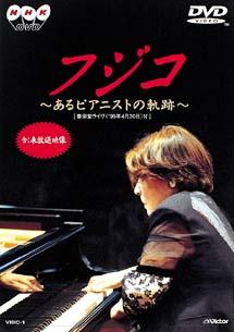 フジコ あるピアニストの軌跡