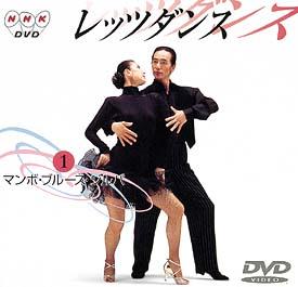 レッツダンス 1 マンボ/ブルース/ジルバ