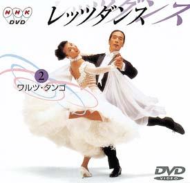 レッツダンス 2 ワルツ/タンゴ