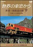 世界の車窓から 世界一周鉄道の旅~9 南アメリカ大陸