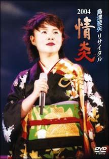 島津亜矢 リサイタル2004 情炎