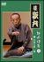 桂 歌丸 牡丹灯篭「お露と新三郎」[TEBR-35003][DVD]