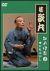 桂 歌丸 「牡丹灯籠」2 お札はがし[TEBR-35004][DVD]