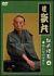 桂 歌丸 牡丹燈籠4 関口屋のゆすり[TEBR-35006][DVD]