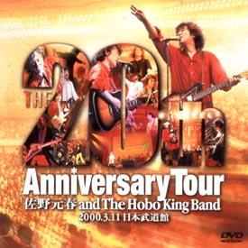 The 20th Anniversary Tour 佐野元春 and The Hobo King Band