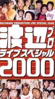 渡辺プロライブスペシャル2000