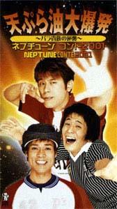 ネプチューンコント2001 NEPTUNE LIVE 2001