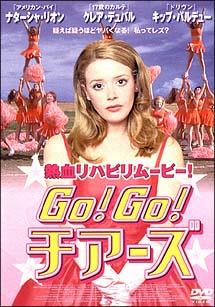 GO!GO!チアーズ