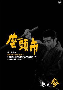 座頭市全集 DVD-BOX 3