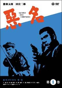 悪名 DVD-BOX 1