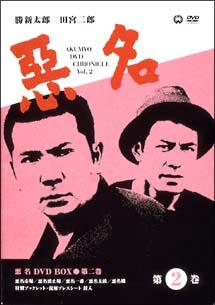 悪名 DVD-BOX 2