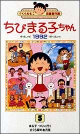 ちびまる子ちゃん 自選傑作集1992