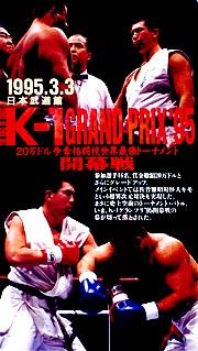 K-1 GRANDPRIX''95開幕戦