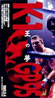 K-1 GRANDPRIX'95 20万ドル争奪格闘技世界最強トーナメント