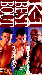K-1 BEST BOUT'95前半戦