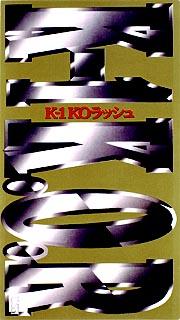 K-1 K.O.Rush