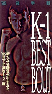 K-1 BEST BOUT'95後半戦