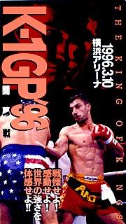 K-1 GRANDPRIX'96 開幕戦~20万ドル争奪格闘技世界最強トーナメント