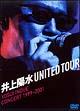 UNITED TOUR YOSUI INOUE CONCERT TOUR 1999~2001