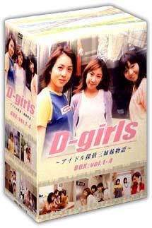 D-girls~アイドル探偵三姉妹物語~