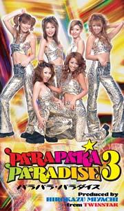 パラパラ パラダイス 3