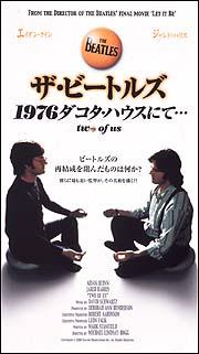 ザ・ビートルズ 1976ダコタハウスにて…