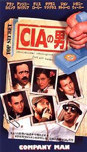 CIAの男