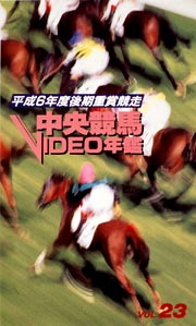 中央競馬年鑑 平成6年度後期重賞競争