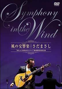 """「風の交響楽」さだまさし""""まさしんぐWORLDコンサート"""" 第20回記念特別公演DVD"""