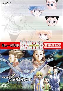 ミュージカル HUNTER×HUNTER 2 Stage Pack