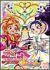 ふたりはプリキュア Splash☆Star 【11】[PCBX-50904][DVD] 製品画像
