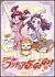 Yes!プリキュア5GoGo! Vol.13[PCBX-51093][DVD] 製品画像