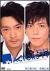 キラキラACTORS TV 津田健次郎・高橋広樹[PCBX-51052][DVD]