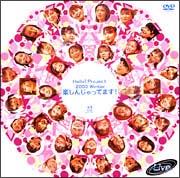 Hello!Project 2003 Winter ~楽しんじゃってます!~