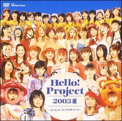 Hello!Project 2003 夏 ~よっしゃ!ビックリサマー!!