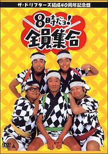 ゲイ 集合 動画 共演 dvd 記念