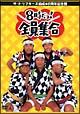 ザ・ドリフターズ結成40周年記念盤 8時だヨ!全員集合 DVD-BOX(通常版)
