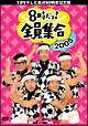 TBS テレビ放送50周年記念盤 8時だヨ!全員集合 2005 DVD-BOX(通常版)