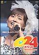 安倍なつみコンサートツアー2005秋~24カラット~