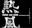 CHAGE and ASKA presents 熱風コンサート