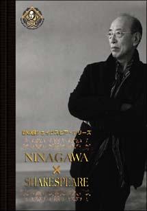 彩の国シェイクスピア・シリーズ NINAGAWA×W.SHAKESPEARE DVD-BOX 2