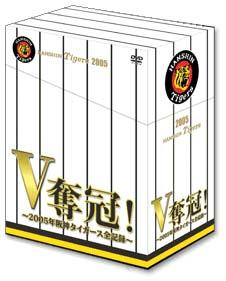 V奪冠!-2005年阪神タイガース全記録-〈限定版〉