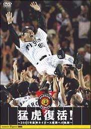 猛虎復活!~2005年 阪神タイガース優勝への軌跡~
