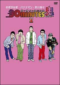 30minutes 鬼(ハイパー)DVD-BOX 1