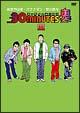 30minutes 鬼(ハイパー)DVD-BOX 3