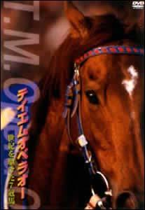 テイエムオペラオー 世紀を駆けた7冠馬
